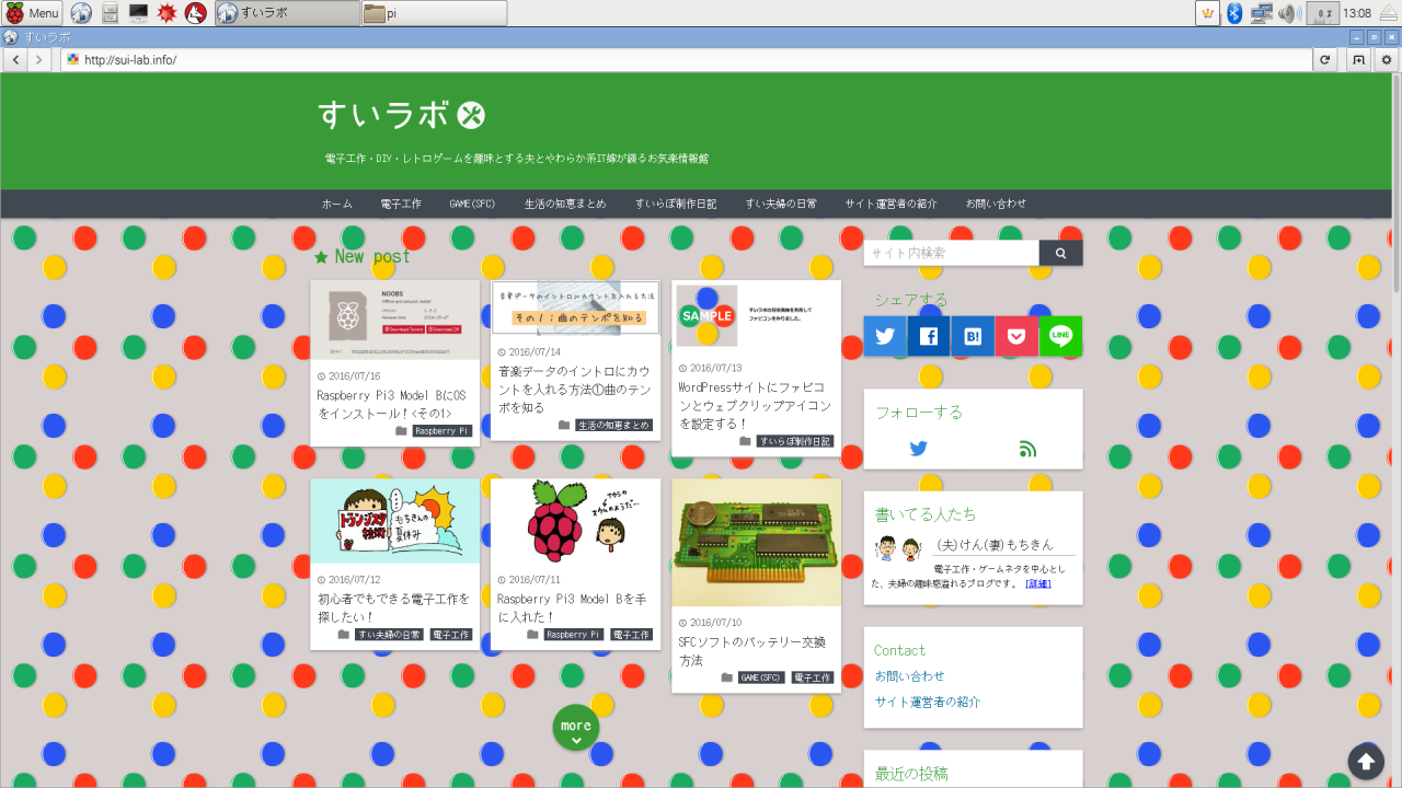 すいラボ on Raspberry Pi!